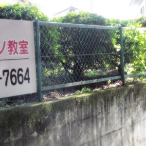 教室案内-渋川教室