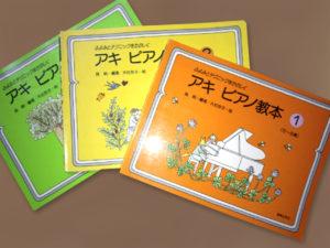 アキ・ピアノ教本