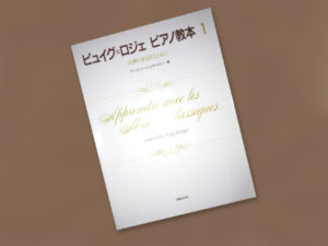ピュイグ・ロジェ ピアノ教本
