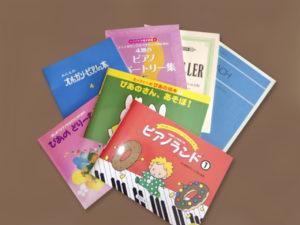 様々なピアノ教材